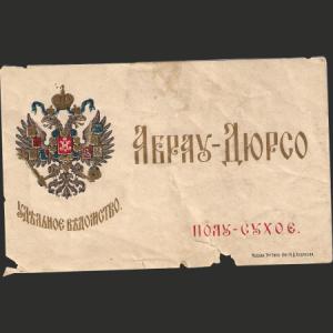 Etykieta Abrau Durso z początku wieku