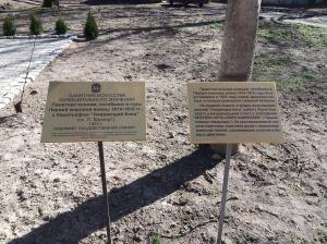 Pomnik saperów poległych w czasach I wojny światowej - tablica informacyjna