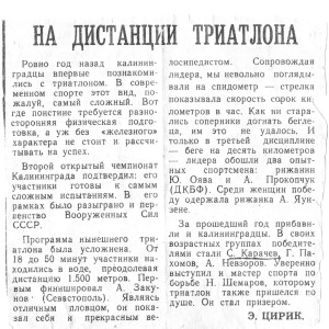 Artykuł z gazety o traithlonie w Kaliningradzie